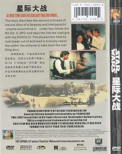 Star Wars knockoff DVD Engrish
