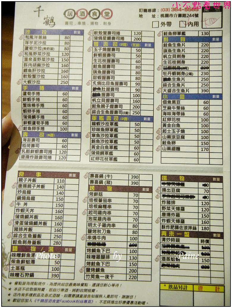 桃園千鶴屋日式料理 (05).JPG