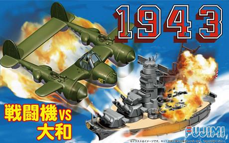 FUJIMI 1943 戰鬥機&大和號 模型