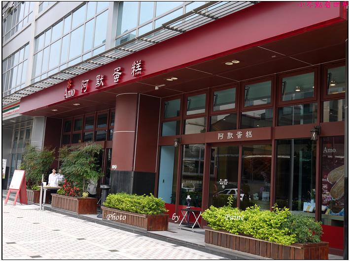 台北土城AMO阿默蛋糕 (1).JPG