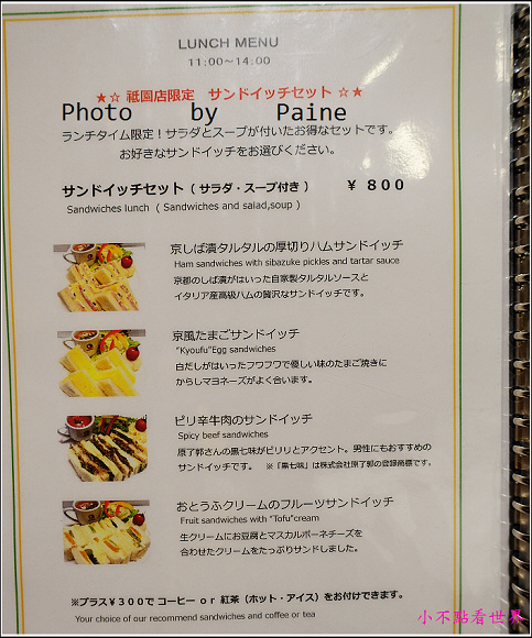 日本京都祇園YOJIYA Cafe (6).JPG