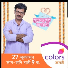 """ ..."" Watch My New Show On ""Colours ""   #aanand #anand #andy #aanandkale #kale #actor #colours #marathi (Andy,,, Aanand...) Tags: andy colours actor kale anand marathi aanand aanandkale"