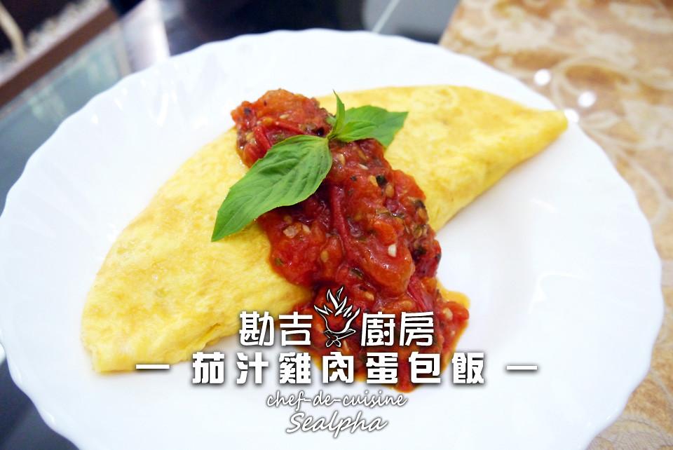 吉食堂-茄汁雞肉蛋包飯