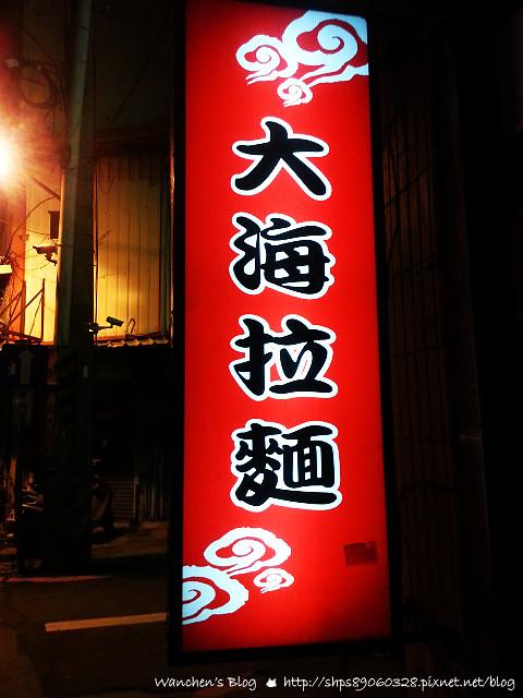 20140508新竹大海拉麵_202226