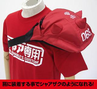 你們的心聲,製作公司聽到了!~ 夏亞專用「薩克」尖刺側背包讓你有FU 3倍!