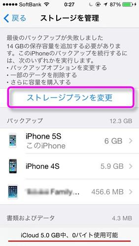 iCloud Storage 004