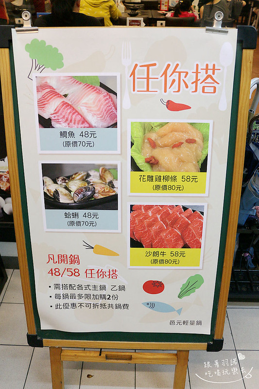捷運港墘站-邑元輕量鍋-內湖737巷平價小火鍋006