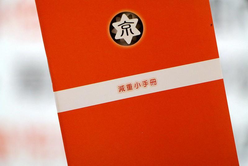 台北京都堂中醫診所34