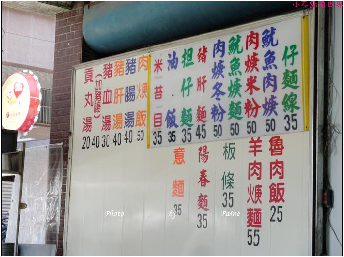 桃園中正五街 原力行街油飯 (3).JPG