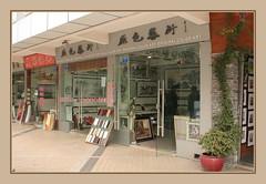 深圳大芬村 Shenzhen Dafen Art Village (Sergei P. Zubkov) Tags: china village dafen january2012 深圳大芬村shenzhen