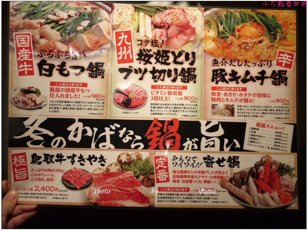 鳥取山陰海鮮炉端かば (7).JPG