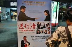 IMG_4794 送行者, おくりびと, Taipei Ximending 西門町