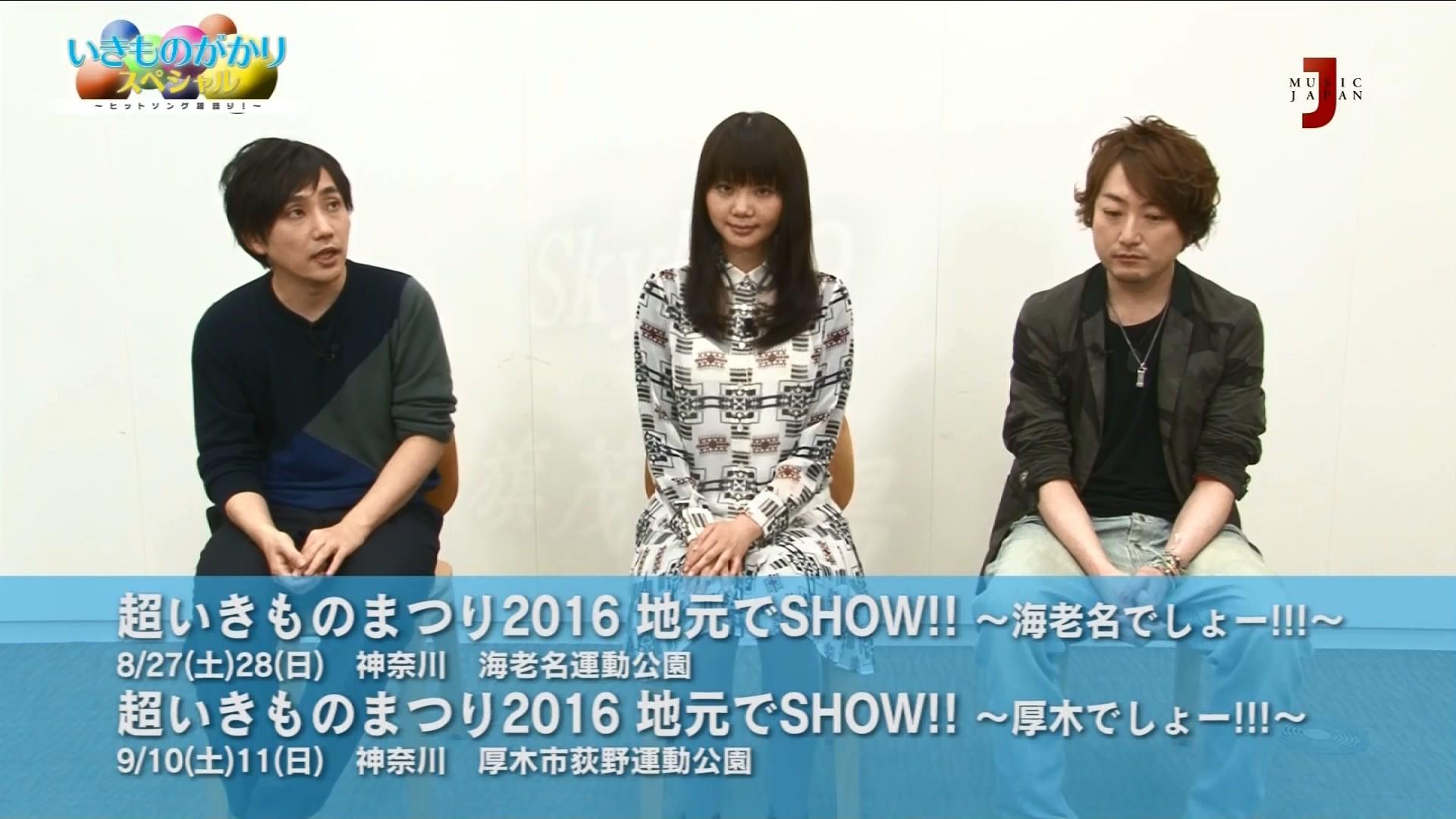 2016.05.07 いきものがかり スペシャル(MJTV).ts_20160507_193550.514