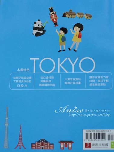 從大東京出發023.jpg