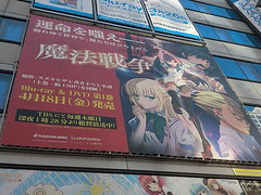 "Akiba March 15<br /><span style=""font-size:0.8em;"">Magical Warfare Blu-ray/DVD vol.1</span> • <a style=""font-size:0.8em;"" href=""https://www.flickr.com/photos/66379360@N02/13556223653/"" target=""_blank"">View on Flickr</a>"