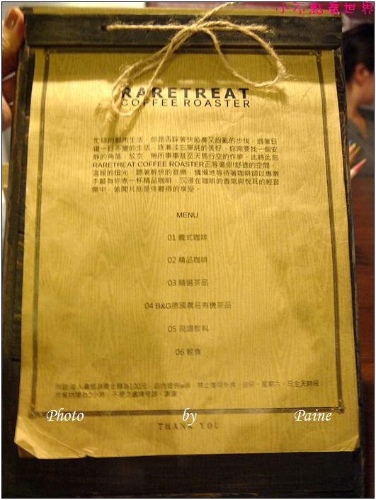 中壢Raretreat Coffee Roaster 微樂咖啡館 (2).jpg