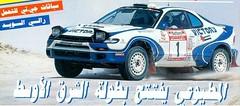 Khalifa Almutaiwei in Toyota celica GT4 in UAE Rally 1997 1st place overall (ad1661) Tags: khalifaalmutaiwei fazzateam fazza dubai toyotacelicagt4 toyota wrc wrc2 rally dubairally rallydubai uaerally uae victoryrallyteamdubai victorydubai victoryteam groupbrally         worldcars