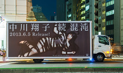 "Shoko Nakagawa new single ""Zoku konton"" AD truck on Manseibashi"
