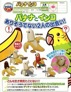 EPOCH 香蕉鸚鵡吊飾 轉蛋
