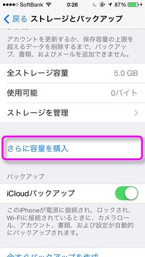 iCloud Storage 003