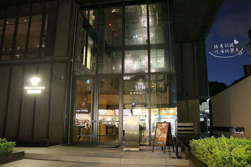台北精品旅館賦樂旅居旗下TK Seafood & Steak005