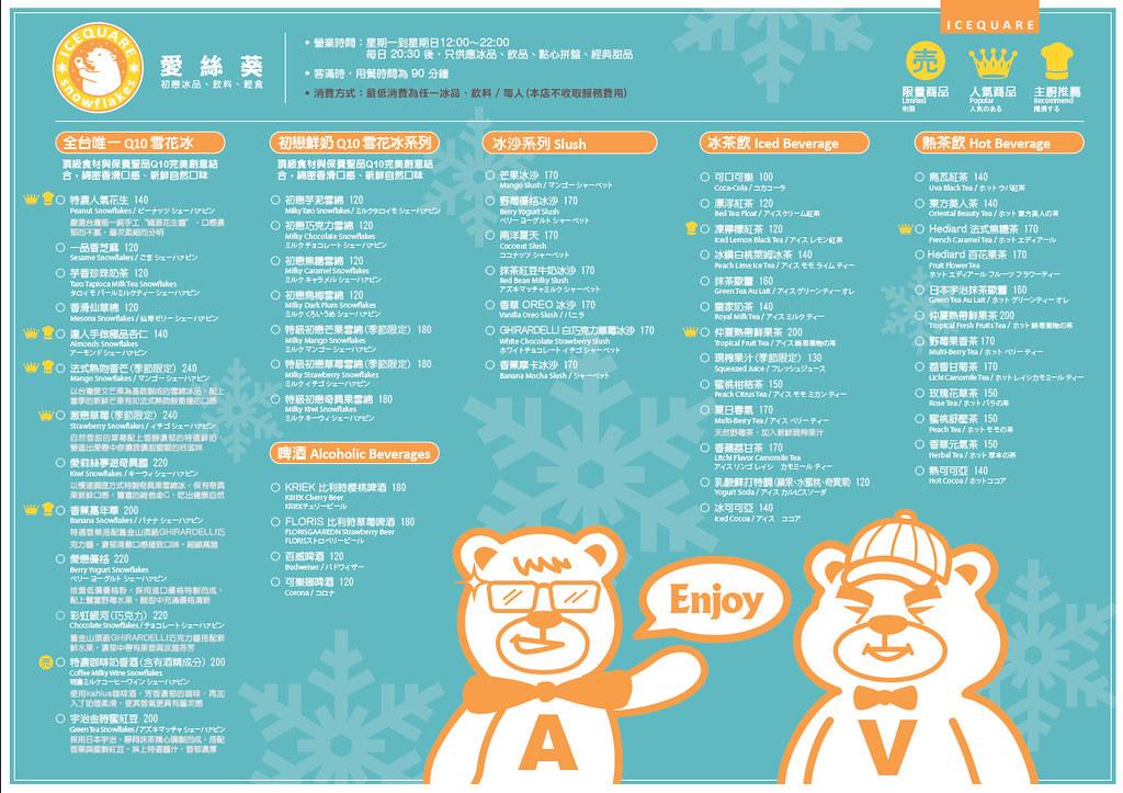 【冰品輕食】台北大安.Icequare愛絲葵(吃了會漂亮的Q10雪花冰)