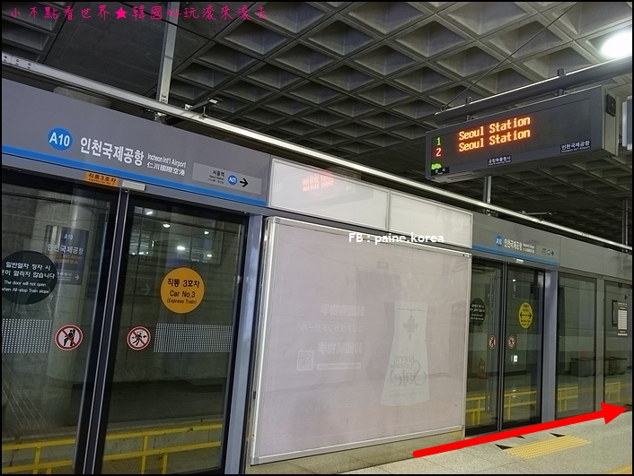 機場快線 首爾站 (12).JPG
