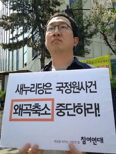 20130508_정보위무력화새누리당규탄기자회견