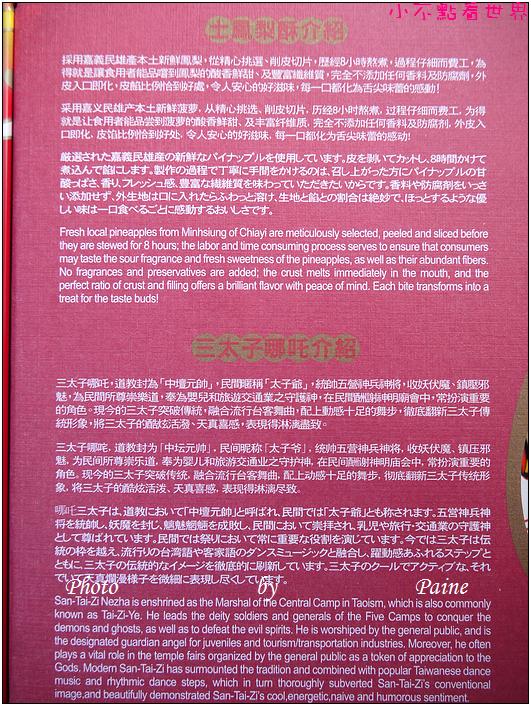 三太子系列 (11).JPG