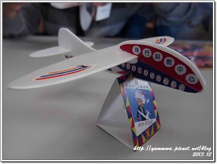 蘇老師紙飛機1