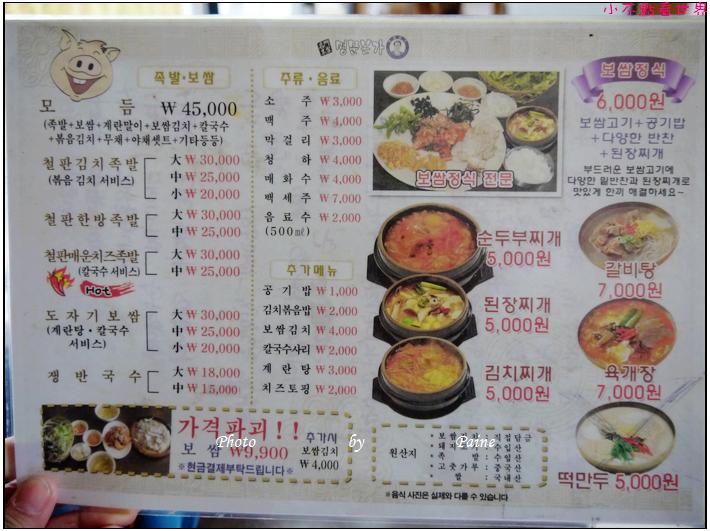 東大門名門本家菜包肉 (2).JPG
