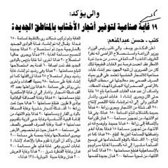 19غابه صناعية لتوفير اشجار الاخشاب بالمناطق الجديدة (أرشيف مركز معلومات الأمانة ) Tags: مصر يوسف وزير رئيس والي نائب الوزراء الزراعة الاهرام الاراضي iniy2yryssdyp9me2llysdin7w واستصلاح 2kfzhnin2yfysdin2yutinmf2lxyssatinmk2yjys9mbinmi2kfzhnmkic3z