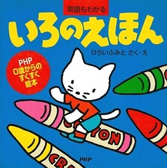Iro No Ehon  (Vernon Barford School Library) Tags: new school english colors japan japanese reading book high colours library libraries hard reads books read cover junior covers bookcover language middle vernon recent bookcovers languages nonfiction bilingual esl picturebooks foreignlanguages hardcover foreignlanguage hira barford lote ell secondlanguage fumito hardcovers languagesotherthanenglish picturebooksforchildren secondlanguages 9784569682761 1928737004766 4569682766 fumitohira osaikaranosukusukuehon