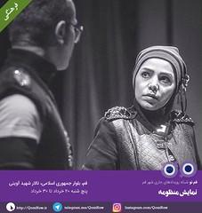 #نمایش منظومه نويسنده و كارگردان : على فرحناك • برنده يازده جايزه از دومين جشنواره تئاتر استانى كريمه اهل بيت(س) • 'نيمه اول ماه مبارك رمضان' •قم ، تالار شهيد آوينى• آدرس رویداد : http://ift.tt/1XNlwrS #قم #qomnow #قمنو #تئاتر #تالار_شهید_آوینی (unknownman) Tags: از و • ، نيمه على ماه قم اول جشنواره مبارك رمضان تئاتر نمایش منظومه اهل جايزه شهيد آدرس برنده كريمه تالار نويسنده رویداد يازده instagram دومين استانى بيتس كارگردان فرحناك •قم آوينى• httpqomnowirevent75 qomnow قمنو تالارشهیدآوینی