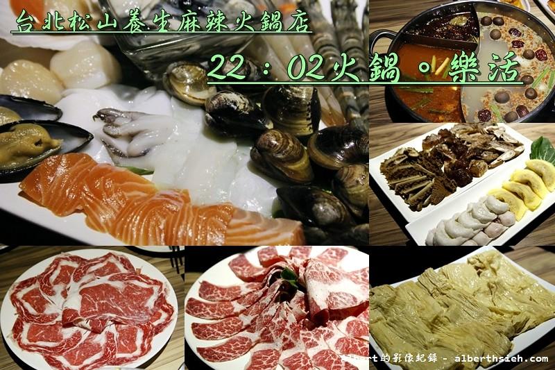 台北松山.單點火鍋店