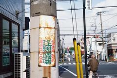 上州屋紙店#2 (McCOCK) Tags: film japan 50mm voigtlander bessa rangefinder yokohama r3a kanagawa f25 colorskopar 明るい電柱トタン広告