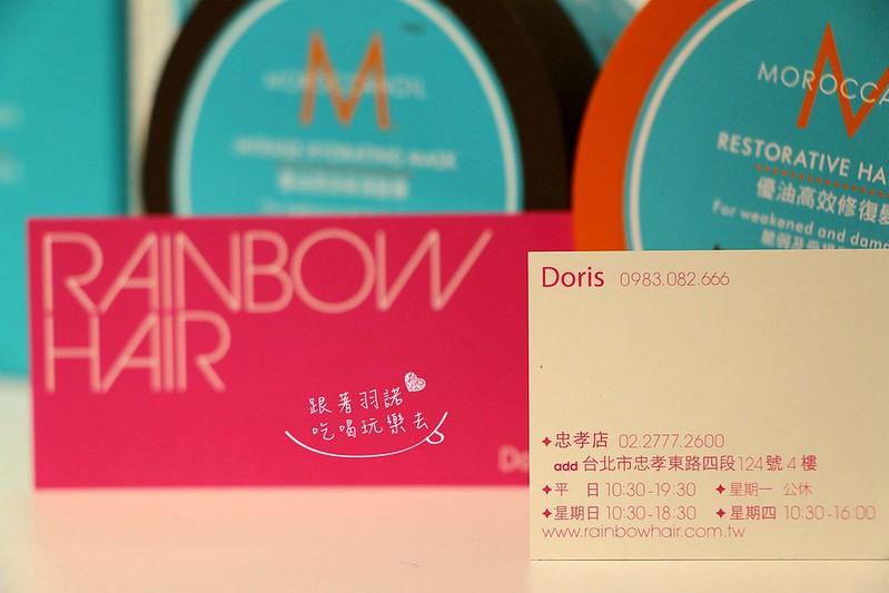 Rainbowhair東區美髮沙龍145