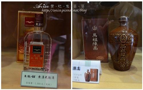3_馬祖酒廠003.jpg