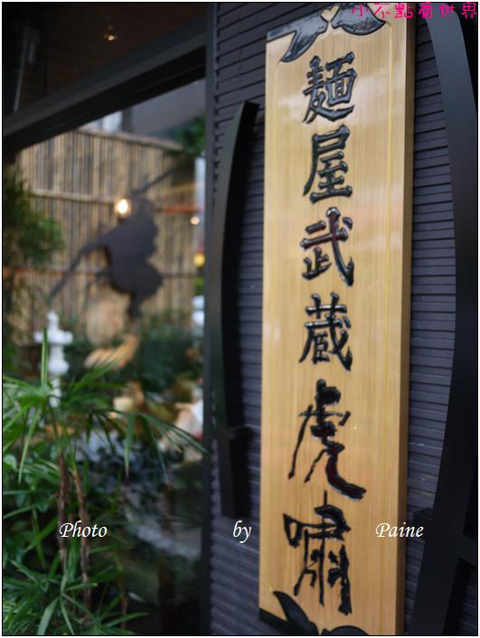 台北麵屋武藏虎嘯 (4).JPG