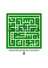 dewan pemuda pas hulu selangor-01 (REKA KUFI) Tags: calligraphy jawi khat kufi