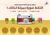 بطاقة دعوة / التقط صورة جميلة لذاتك (Lamees Al-Alawi) Tags: poster squ تصميم بوستر جامعةالسلطانقابوس sawtaltanmiyah جماعةصوتالتنمية لميسالعلوي lameesalalawi التقطصورةجميلةلذاتك
