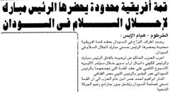 قمة افريقية محدودة يحضرها مبارك فى السودان (أرشيف مركز معلومات الأمانة ) Tags: عربية السلام مبارك قمة احلال بالسودان 2ylzhdipini52lhyqnmk2kkg2kjyp9me2lpziniv2kfzhiatinin2k3zhnin 2yqg2kfzhniz2ytyp9mfic0g7w