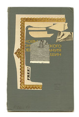 FIG. 13 (away) (fred free) Tags: art collage mixed media free fred fredfree