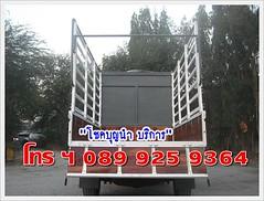 http://www.chockboonnumservice.com  รถรับจ้าง รถหกล้อรับจ้าง
