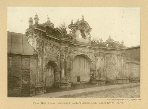 Тула. Ворота дома Платоновой