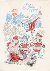 USSR New Year postcard (1969) (katya.) Tags: christmas 1969 vintage postcard newyear soviet ussr