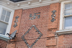 Broadstairs 29 May 2016 179 (paul_appleyard) Tags: wall kent swastika may thanet broadstairs 2016