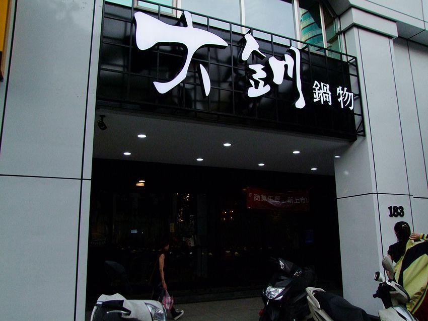 DSCF2976_副本