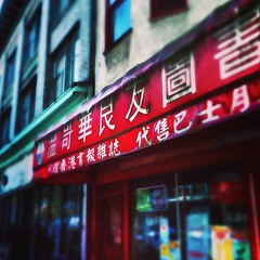 East Georgia (Bhlubarber) Tags: red sign vancouver georgia square chinatown lofi east squareformat language tinto iphone 1884 iphoneography hipstamatic instagramapp uploaded:by=instagram