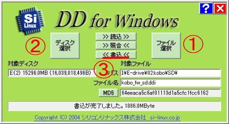 kobo glo microSD 03